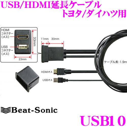 Beat-Sonic ビートソニック USB10 USB/HDMI延長ケーブル トヨタ/ダイハツ用 【USBとHDMIポートを使いやすい位置に固定】 【ケーブル長:1.9m】