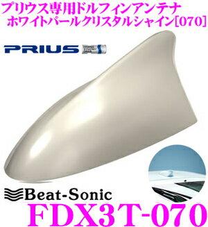 Beat-Sonic ビートソニック FDX3T-070 30系プリウス/PHV/プリウスα専用 FM/AMドルフィンアンテナTYPE3 【純正ポールアンテナをデザインアンテナに! ホワイトパールクリスタルシャイン(070)】