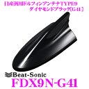 Beat-Sonic ビートソニック FDX9N-G41 日産車汎用TYPE9 FM/AMドルフィンアンテナ 純正ポールアンテナをデザインアンテナに! ダイヤモ...