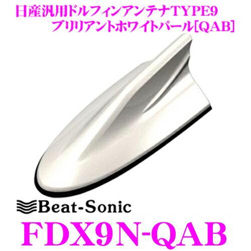 Beat-Sonic ビートソニック FDX9N-QAB 日産車汎用TYPE9 FM/AMドルフィンアンテナ 純正ポールアンテナをデザインアンテナに! ブリリアントホワイトパール