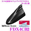 Beat-Sonic ビートソニック FDX4CB2 汎用TYPE4 FM/AMドルフィンアンテナ 純正ポールアンテナをデザインアンテナに! 純正色塗装済み:カ...