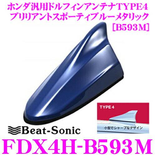 Beat-Sonic ビートソニック FDX4H-B593M ホンダ車汎用TYPE4 FM/AMドルフィンアンテナ 純正ポールアンテナをデザインアンテナに! フィット等に対応 ブリリアントスポーティブルーメタリック