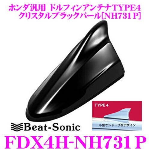 Beat-Sonic ビートソニック FDX4H-NH731P ホンダ車汎用TYPE4 FM/AMドルフィンアンテナ 純正ポールアンテナをデザインアンテナに! フィット等に対応 クリスタルブラックパール