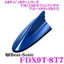 Beat-Sonic ビートソニック FDX9T-8T7 トヨタ Gs純正カラーTYPE9 FM/AMドルフィンアンテナ 純正ポールアンテナをデザインアンテナに...