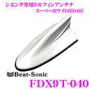 Beat-Sonic ビートソニック FDX9T-040 トヨタ シエンタ専用 TYPE9 FM/AMドルフィンアンテナ 純正ポールアンテナをデザインアンテナに...