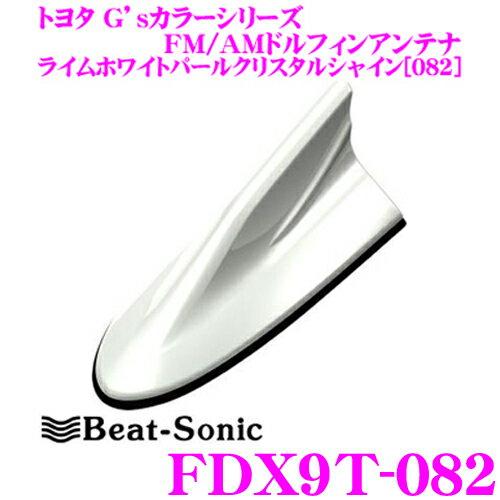 Beat-Sonic ビートソニック FDX9T-082 トヨタ Gs純正カラーTYPE9 FM/AMドルフィンアンテナ 純正ポールアンテナをデザインアンテナに! 純正色塗装済み:ライムホワイトパールクリスタルシャイン[082]