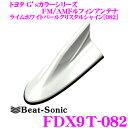Beat-Sonic ビートソニック FDX9T-082 トヨタ Gs純正カラーTYPE9 FM/AMドルフィンアンテナ 純正ポールアンテナをデザインアンテナに...