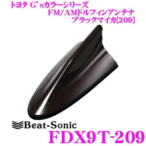 Beat-Sonic ビートソニック FDX9T-209 トヨタ Gs純正カラーTYPE9 FM/AMドルフィンアンテナ 純正ポールアンテナをデザインアンテナに! 純正色塗装済み:ブラックマイカ[209]