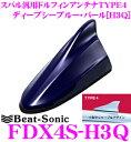 Beat-Sonic ビートソニック FDX4S-H3Q スバル車汎用TYPE4 FM/AMドルフィンアンテナ 【純正ポールアンテナをデザインアンテナに! 純正...