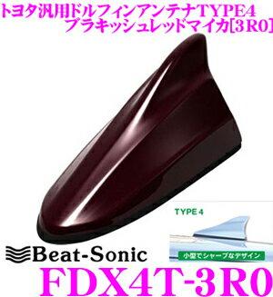 Beat-Sonic ビートソニック FDX4T-3R0 トヨタ車汎用TYPE4 FM/AMドルフィンアンテナ 【純正ポールアンテナをデザインアンテナに! 純正色塗装済み:ブラキッシュレッドマイカ(3R0)】