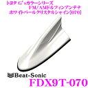 Beat-Sonic ビートソニック FDX9T-070 トヨタ Gs純正カラーTYPE9 FM/AMドルフィンアンテナ 純正ポールアンテナをデザインアンテナに...
