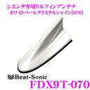 Beat-Sonic ビートソニック FDX9T-070 トヨタ シエンタ専用 TYPE9 FM/AMドルフィンアンテナ 純正ポールアンテナをデザインアンテナに...