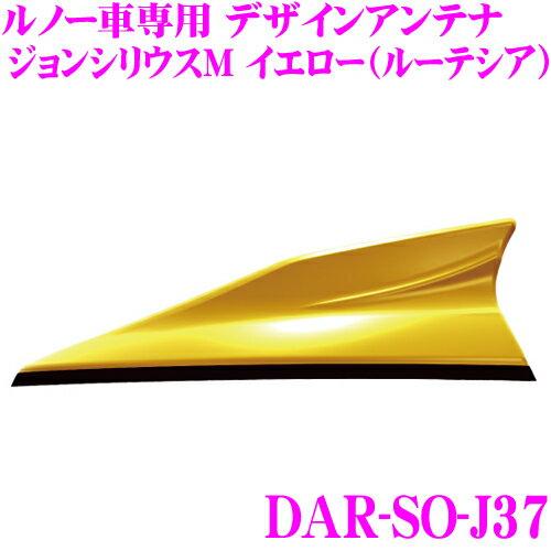 DAR-SO-J37ルノー メガーヌ ルーテシア キャプチャー専用 FM/AMデザインアンテナ SHARK TYPE ONE 【純正ポールアンテナをデザインアンテナに! ジョンシリウスM ルーテシア (J37)】