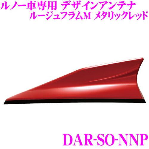 DAR-SO-NNPルノー メガーヌ ルーテシア キャプチャー専用 FM/AMデザインアンテナ SHARK TYPE ONE 【純正ポールアンテナをデザインアンテナに! ルージュフラムM (NNP)】