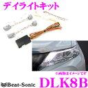 Beat-Sonic ビートソニック デイライトキット DLK8B トヨタ 60系 ハリアー ハリアーハイブリッド 車検対応