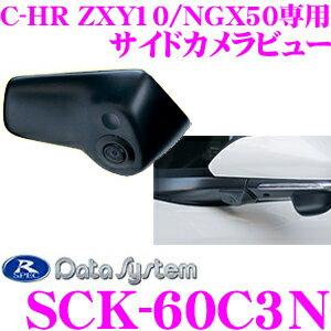 データシステム SCK-60C3N サイドカメラトヨタ ZYX10/NGX50 C-HR専用【専用カメラカバーでスマートに取付! 改正道路運送車両保安基準適合/車検対応】