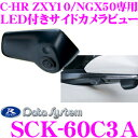 データシステム SCK-60C3A トヨタ ZYX10/NGX50 C-HR専用サイドカメラ LEDライト付サイドカメラ 【専用カメラカバーでスマートに取付!】