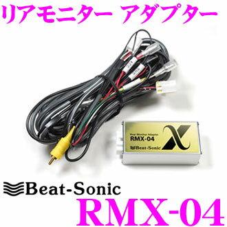 Beat-Sonic ビートソニック RMX-04 リアモニター アダプター 【トヨタ 純正リアモニターの映像を市販ナビに映せる!】 【トヨタディーラーオプション V12T-R66Cに適合】