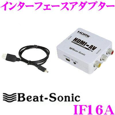 Beat-Sonic ビートソニック IF16A HDMI→RCA変換アダプター miniUSB電源ケーブル付き【HDMIコンバーター/HDMI出力をRCAピン(映像&音声)に変換!】