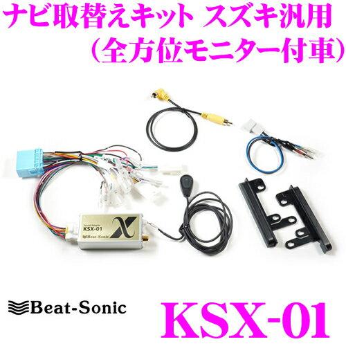 Beat-Sonic ビートソニック 取付キット KSX-01 スズキ汎用(全方位モニター付車) ナビ取替えキット 2DINオーディオ/ナビ取付キット