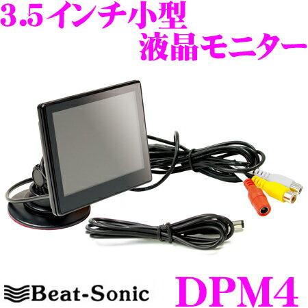 Beat-Sonic ビートソニック DPM4 3.5インチ小型液晶モニター 両面テープスタンド付 【車載用映像入力 2系統/バックカメラ連動】
