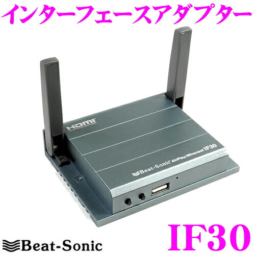 Beat-Sonic ビートソニック IF30 インターフェースアダプター Android Miracast / iPhone AirPlay搭載スマホ対応 高画質HDMI出力対応 電波法認可済