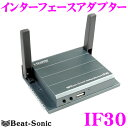 Beat-Sonic ビートソニック IF30 インターフェースアダプター Android Miracast / iPhone AirPlay搭載スマホ対応 高画…