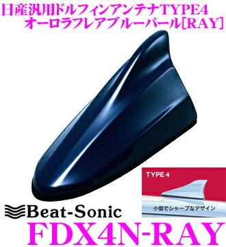Beat-Sonic ビートソニック FDX4N-RAY 日産車汎用TYPE4 FM/AMドルフィンアンテナ 【純正ポールアンテナをデザインアンテナに! 純正色塗装済み:オーロラフレアブルーパール(RAY)】