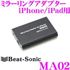 Beat-Sonic ビートソニック MA02 ミラーリングアダプター iPhone iPad用 スマホの画面をそのままナビ画面へ!
