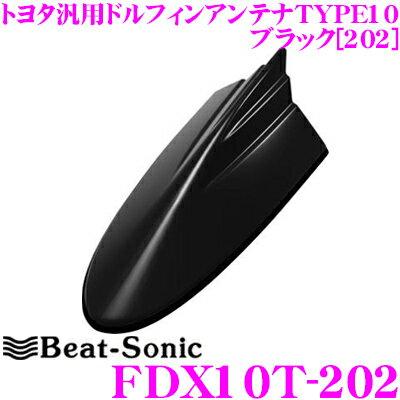 Beat-Sonic ビートソニック FDX10T-202 トヨタ車汎用TYPE10 FM/AMドルフィンアンテナ 【純正ポールアンテナをデザインアンテナに! インターナビ装着車にも対応 ブラック(202)】