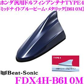 【12/4 20時〜12/6は全品P3倍以上!】Beat-Sonic ビートソニック FDX4H-B610M ホンダ車汎用TYPE4 FM/AMドルフィンアンテナ 純正ポールアンテナをデザインアンテナに! フィット等に対応 ミッドナイトブルービーム・メタリック