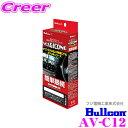 ブルコン AV-C12 MAGICONE マジコネバックカメラ接続ユニット 【日産純正バックカメラを社外製カーナビに接続すること…
