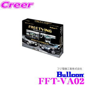 フジ電機工業 ブルコン FFT-VA02 フリーテレビング(輸入車用)FreeTVing 【走行中にTVが見られる! アウディ/フォルクスワーゲン用】