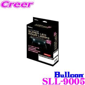 フジ電機工業 ブルコン Bullcon スーパーLEDルームランプII SLL-9005 7000K スズキ JB64W ジムニー / JB74W ジムニーシエラ用 【簡単取付で透明感のある輝きをプラス!】