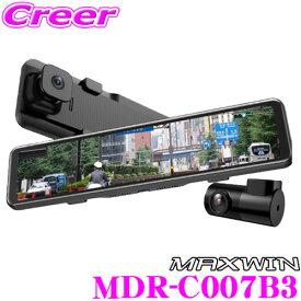 【11/1は全品P3倍】MAXWIN マックスウィン MDR-C007B3 前後2カメラ ドライブレコーダー デジタルルームミラー リアカメラ車内設置タイプ ミラー型 フルHD ドラレコ