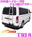精興工業 TUFREQ タフレック TR18 トヨタ ハイエース 200系 用 リアラダー 【軽量で耐久性に優れたアルミパイプ製】 …