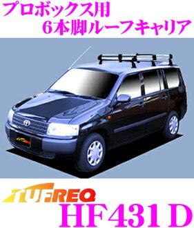 Roof carrier for six leg duties for spirit interest industry TUFREQ tough Lec HF431D Toyota Probox