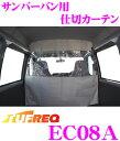 精興工業 TUFREQ タフレック EC08A スバル サンバーバン用 【仕切カーテンでビジネスカーライフをサポート】 【H11.2…