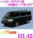 精興工業 TUFREQ タフレック HL42 トヨタ ハイエースワゴン用 4本脚業務用ルーフキャリア 【ハイグレードなアルミ製 H…