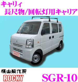 ROCKY-SGR-10-CARRY1