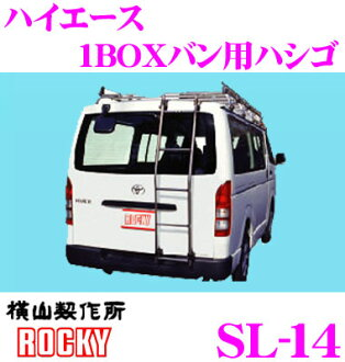 Ladder for the product made in stainless steel pipe 1BOX van for the / Regius ace van of Yokoyama mill ROCKY (Rocky) SL-14 Toyota high ace 200 line