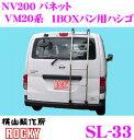 横山製作所 ROCKY(ロッキー) SL-33 ニッサン NV200 バネット用 ステンレスパイプ製 1BOXバン用ハシゴ 【H21.5〜(VM20系) バン/ワゴン車用】