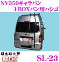 横山製作所 ROCKY(ロッキー) SL-23 日産 NV350キャラバン用 ステンレスパイプ製 1BOX用バン用ハシゴ 【H24.12〜(E26系) 標準ハイルーフ車用】