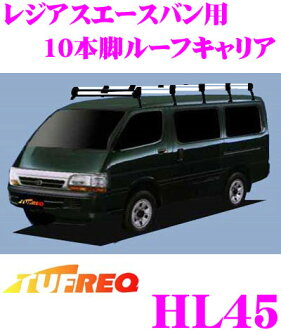 Roof carrier for ten leg duties for the Regius ace van of spirit interest industry TUFREQ tough Lec HL45 100, Toyota origin