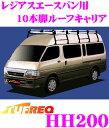 精興工業 TUFREQ タフレック HH200 トヨタ 100系レジアスエースバン用 10本脚業務用ルーフキャリア 【ハイグレードな…