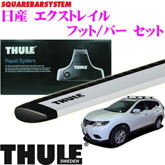 THULE 스리 닛산 엑스 트레일(T32/NT32) 용 루프 캐리어 설치 2점 세트