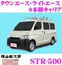 横山製作所 ROCKY(ロッキー) STR-500 トヨタ タウンエース ライトエース用 スチール+メッキ製 8本脚業務用ルーフキャ…