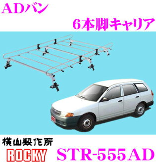 Roof carrier for six leg duties made of the steel + plating for the Yokoyama mill ROCKY (Rocky) STR-555AD Nissan AD van
