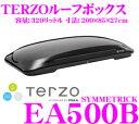 TERZO ルーフボックス SYMMETRICK EA500B シンメトリック ブラック 【前後左右対称デザイン/容量320リットル/外寸200×85×27cm...