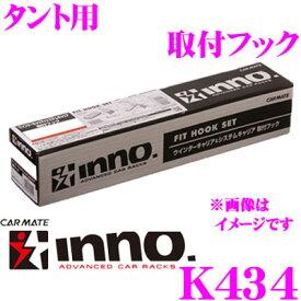 カーメイト INNO K434 ダイハツ タント(LA600S/LA610S) ベーシックキャリア取付フック